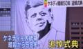 テレビ画面、「ケネディー大統領 暗殺50年式典」。(25.11.23)