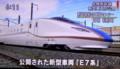 北陸新幹線・新型車両「E7系」。(25.11)