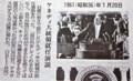 信毎夕刊、「ケネディー大統領就任」。(26.1.20)
