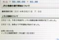 JR小海線、運転再開の記事。(26.2.21)