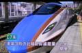 「新型車両・E7系」(長野駅)。(26.3.15)