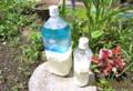 日にあてて暖め、発酵を促す。