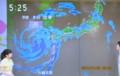 テレビ気象情報・「台風8号」への警戒。(26.7.9)