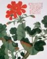 『花の日本史』から「ゼラニウム」。(
