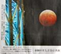 読売新聞一面に、昨夜「皆既月食」の記事。(26.10.9)