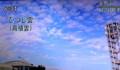 テレビ、「羊雲」(8:30長野市の空)。(27.1.14)