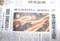 「阪神大震災きょう20年」(27.1.17)