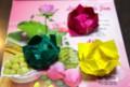 「蓮の花」の折り紙。(27.2.8)