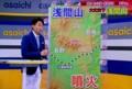 NHKあさいちで、「浅間山噴火」報道。(27.6.17)