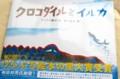 絵本『クロコダイルとイルカ』の表紙(