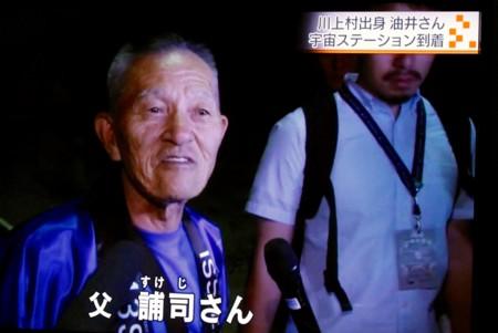 油井亀美也さんの父親 テレビ画面より