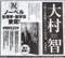 新聞広告(27.10.17)