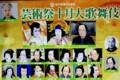 「歌舞伎」を観賞。(27.10.21)