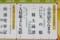 「歌舞伎」観賞の演目。(27.10.21)