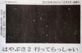 「はやぶさ2」新聞記事より(27.12.4)