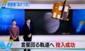 「あかつき」軌道投入、成功のニュース。(27.12.9)