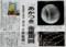 「あかつき」金星周回、新聞記事。(27.12.10)