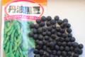 種子用に選り分けた「丹波の黒豆」。'(27.12.12)