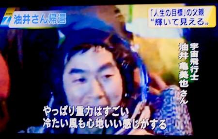「油井さん無事に帰還」テレビニュース(27.12.12)