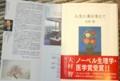 大村智先生の著書『人生に美を添えて』(27.12.28)