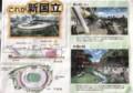 読売新聞記事、「これが新国立」(28.1.13)