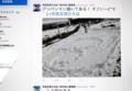 ツイッター画像・市民交流ひろばの積雪。(28.1.23)