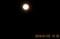 望遠無しで撮った「臘月十六日」の月。