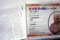 「雪渡り」、長岡輝子のCD。」(28.2.2)