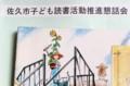 佐久市子ども読書活動推進懇話会」(28.2.18)