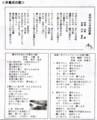 「卒業式の歌」(28.3.16)