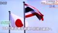 テレビ放映、タイ政府幹部ら佐久平駅視察。(28.4.6)