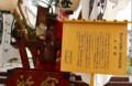 岩村田祇園、「お舟様」の説明板。(28.7.17)