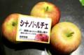 「しなのドルチェ」りんご。(28.9.14)