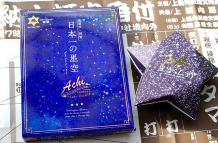 お土産は、「星のムコウ」「日本一の星空」。(28.10.7)