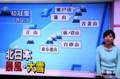 夕方のテレビ、「今日初冠雪した山」。(28.11.2)