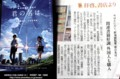 新海誠監督のアニメ映画と小説。