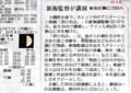 「新海誠さん講演会」、読売新聞記事。(28.11.6)