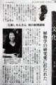 10.4付け読売新聞・文化欄(28,11,11)