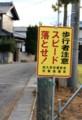 復旧した「交通安全」標識。(28.11.28)