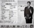 新聞記事、2016年新語・流行語。(28.12.2)