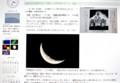 ブログ「佐久の季節便り」(29.1.11)