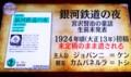 宮沢賢治に関わる、テレビ放映。(28.12.14)