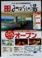 「温浴施設」オープンのポスター。(28.12.17)