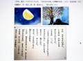 2013年の「霜月二十日」、「佐久の季節便り」記事の一部。(28.12.18)