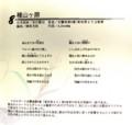 CD曲:「種山ヶ原」の歌詞、解説。(28.12.19)