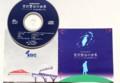 CD曲集「生誕百年記念 宮沢賢治の世界」。(28.12.30)