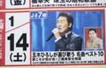 BS・TBS「五木ひろしが選び、歌う三橋美智也の名曲ベスト10」