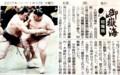 読売新聞記事・大相撲初場所、日馬富士と御嶽海の勝負。(29.1.9)