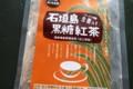 お土産の「黒糖紅茶」(29.1)