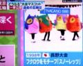 テレビ放映、長野オリンピックのマスコット、「スノーレッツ」。
